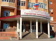Городская поликлиника №17, г. Тюмень